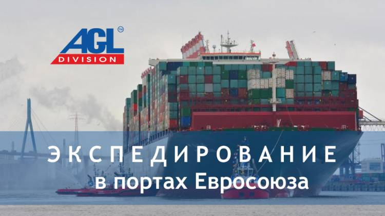 Экспедирование в портах ЕС